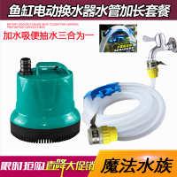 鱼缸换水器电动抽水泵吸便器抽水排水接水底吸潜水泵清理清洗工具