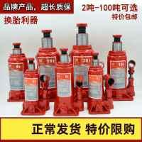 *3吨液压千斤顶油缸2t车载液压顶备胎配件可调式套装放气便携扳手
