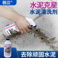 强力水泥清洗剂去除装修瓷砖地砖窗框水泥清理神器水泥克星清洁剂