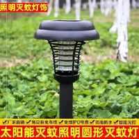 室外太阳能灭蚊器鸡舍落地装饰塑料电网网红灭蚊灯户外果园充电式