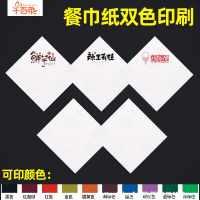 广告纸巾定制可印logo饭店外卖餐厅方巾纸订做小包抽纸整箱商用
