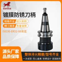 ISO30-ER32-60动平衡高精度开料机刀柄CNC加工中心雕刻机刀柄