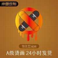 滑板运动圆形X形的警示图标创意定制热转印烫画贴DIY衣服贴T恤贴