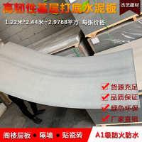 防火 中国大陆 清水板美岩高韧性墙板