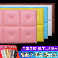 榻榻米卧室床头软包自粘式墙贴加厚背景防水新款护墙板3D立体防撞