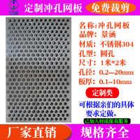 304不锈钢冲孔网板钢板穿孔洞洞铁板防盗窗花架垫板金属过滤筛网