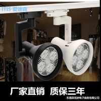 轨道射灯厂家直销LED轨道灯35w服装店LED射灯喇叭口导轨灯