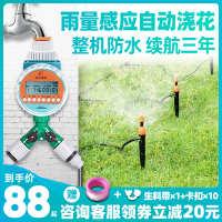 自动浇花微化家用出差懒人浇水神器全防水超长待机滴灌系统