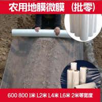 农用白色透明塑料布塑料薄膜黑色地膜中膜加厚膜大棚塑料膜工程膜
