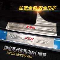 专用北汽绅宝X35不锈钢车窗饰条改装内饰车身配件门边条亮条包邮