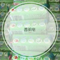 超小能透明皂226g双块[20块起拍]透明皂增白皂家庭装整箱批发