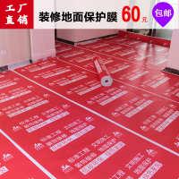 定制瓷砖地板装修地面保护膜家装室内地砖防护垫加厚一次性地膜
