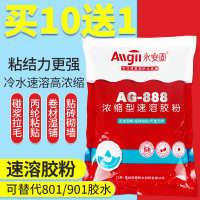 107建筑胶水801速溶高粘度熟胶粉108防水丙纶胶粉外墙水泥胶粉