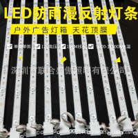 led灯箱防雨背光源12v防水漫反射卷帘硬灯条软膜天花广告背景