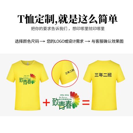 纯棉圆领T恤定制印LOGO广告衫印字空白短袖DIY夏季团队工作服订做