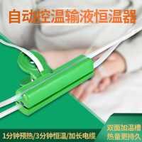 输液加温器加热器点滴挂水吊针恒温加热器插电式吊瓶鼻饲肠营养液