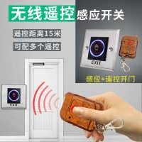 门禁开关出门按钮自复位86型不锈钢面板红外线感应自动开门按钮