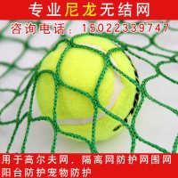 高尔夫球网棒球网隔离网防护网场地围网练习网打击网体育围网包邮