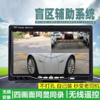 右侧盲区摄像头倒车影像汽车车载行车记录仪高清夜视全车辅助系统