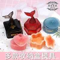 收纳盒模具DIY水晶滴胶硅胶模具饰品盒子糖果收纳色精