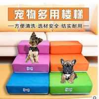 可宠物狗床定做台阶攀爬四五高度玩具二三阶梯拆洗层楼梯可