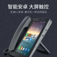 卡尔Wifi安卓网络智能触摸大屏电话机有线插线录音可视频座机