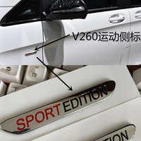 奔驰V级威霆V260L车标后尾门字标改装机盖平标车贴排量标志轮毂盖