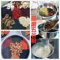 现磨五谷杂粮熟红豆薏米黑芝麻核桃桑葚粉黑豆黑米粉营养早餐