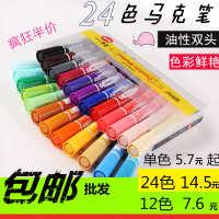 油性彩色大双头12色记号笔批发大头笔彩色记号笔广告笔马克笔