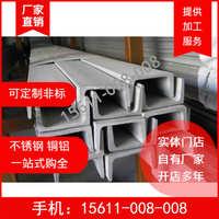 不锈钢槽钢天津U型钢201304316L310S定制加工