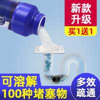 管道疏通剂强力溶解厨房下水道油污通厕所马桶堵塞一灌通除臭神器