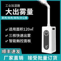 交流電 支持 噴霧機加濕器大霧量超聲波