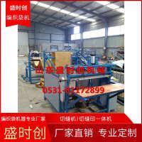 供应供应编织袋水泥袋设备水泥袋生产设备全自动裁切机供应