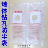 空调水钻打孔防尘防水袋新风油烟机暖气开孔防污罩一次性接水袋