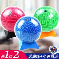 批发3d立体迷宫球走珠幼儿园小学生儿童益智玩具魔幻智力球成人幻