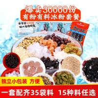 冰粉配料组合家用四川重庆冰冰粉套餐伴侣手工自制红糖白冰粉粉