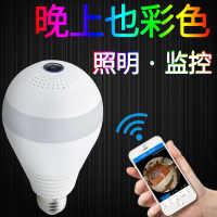 无线监控灯泡摄像头家用wifi手机远程360度高清夜视网络监控器