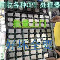 回收台式机I3I5I7CPU处理器好坏全收原装坏件高价收9100F81