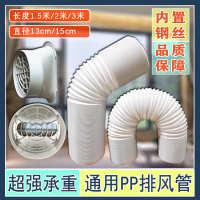 排气管风管钢丝管道