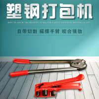铁皮扣手动PET打包带塑钢带打包机拉紧器捆扎机钳子打包机包装带