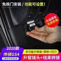 适用于2020款传祺GS4祺智一键自动升窗器gs4落锁器玻璃升降器改装