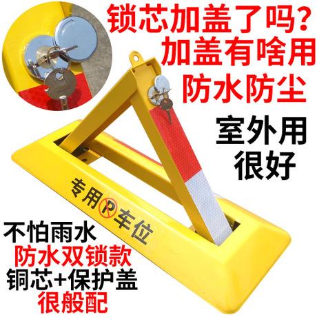 车位锁地锁加厚汽车停车位锁三角停车桩占位车库地锁挡车器免打孔