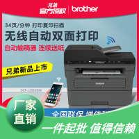 brother兄弟DCP-L2535DW/L2550DW无线激光打印机复印扫描一体机手