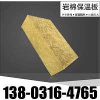 岩棉板外墙保温板龙骨填充使用50mm100mm厚度防火隔热岩棉复合板