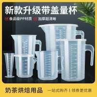 塑料量杯带刻度的大量桶毫升计量器容器克度杯奶茶店专用带盖透明