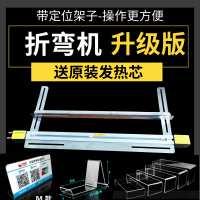 升级版亚克力折弯机热弯机PETPSPC塑料有机板PVC板带长度定位