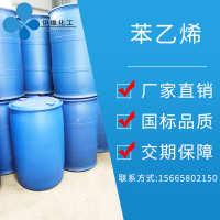 供应国标99%苯乙烯量大价优乙烯基苯直销现货工业级苯乙烯