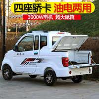 电动汽车皮卡油电两用四轮电动代步轿车全封家用小型4人接送孩子