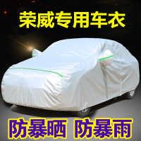 荣威350550360rx3RX5ei6I5专用车衣车罩防晒防雨汽车套外罩