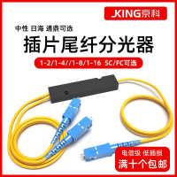 1分2分光器尾纤1:2分光器一分二光纤分路器1比4插片式1分8分光器